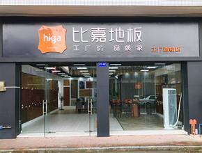 广东省珠海市——世邦1号馆店